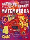 Искам да знам... Помагало по математика за 4. клас - Донка Стефанова, Стефана Стефанова, Диана Димитрова - сборник