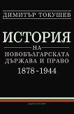 История на новобългарската държава и право 1878 - 1944 - учебник