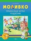 Моливко:Приказни игри чудесни : За деца във 2.група на детската градина - Галя Данчева - помагало