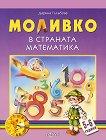 Моливко: В страната на математиката : За деца в 3.група на детската градина - Дарина Гълъбова - помагало