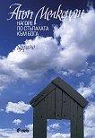 Нагоре по стъпалата към Бога - Aron Мелконян -