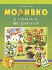 Моливко: В страната на математиката : За деца във 2.група на детската градина - Дарина Гълъбова -