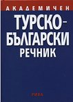 Академичен турско-български речник - книга