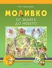 Моливко: От земята до небето За деца в 1.група на детската градина - книга за учителя