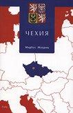 Чехия - Макрус Мауриц -