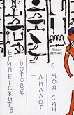 Египетските богове - диалог с моя син - Паскал Вернюс -