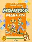 Моливко: Родна реч : За деца във 2.група на детската градина - Веселина Петрова -