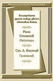 Българската драма между двете световни войни : Майстори, Големанов - Рачо Стоянов, Стефан Костов -