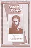 Поезия. Публицистика - Христо Ботев - книга