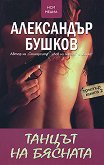 Танцът на бясната - книга 2 - Александър Бушков -