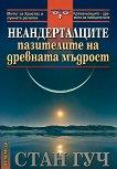 Неандерталците - пазителите на древната мъдрост - Стан Гуч -