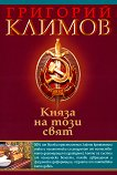 Княза на този свят - Григорий Климов - книга