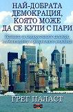 Най-добрата демокрация, която може да се купи с пари - Грег Паласт - книга