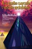 Ти си духовно същество с човешко преживяване - Боб Фрисъл - книга