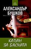 Капан за бясната - книга 3 - Александър Бушков -