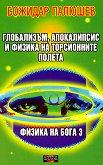 Физика на бога - книга 3: Глобализъм, апокалипсис и физика на торсионните полета - Божидар Палюшев -