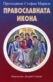 Православната икона - Протодякон Стефан Марков - книга