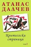 Критически страници - том 3 - Атанас Далчев -