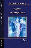 Душа незащитена - Андрей Германов -