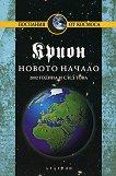 Крион - книга 9: Новото начало - Лий Каръл -