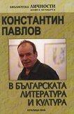 Константин Павлов в българската литература и култура - Пламен Дойнов -