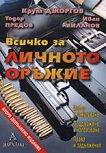Всичко за личното оръжие - Крум Джоргов, Тодор Предов, Иван Миланов -