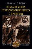 Избрани места от кореспонденцията с приятели - Николай В. Гогол -