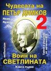 Чудесата на Петър Димков 2: Воин на светлината - книга 1 - Яков Янакиев -