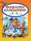 Фолклорен калейдоскоп за 2., 3. и 4. клас - Атанас Звездинов -
