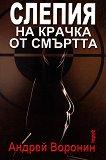 Слепия на крачка от смъртта - Андрей Воронин -
