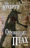 Египетски загадки - Отровителят от Птах - Пол Дохърти -