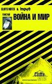 Толстой - Война и мир - Мериан Щурман  -