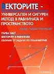 Векторите – универсален и сигурен метод в равнината и пространството - Първа част - Георги Паскалев -