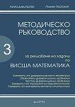 Методическо ръководство за решаване на задачи по висша математика - част 3 - Капка Димитрова, Пламен Паскалев - книга