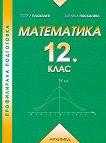 Математика за 12. клас - второ равнище - учебник