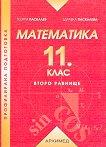 Математика за 11. клас - второ равнище - Георги Паскалев, Здравка Паскалева -