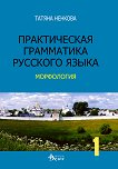 Практическая грамматика русского язька - морфология - Татяна Ненкова - учебник