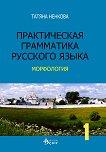 Практическая грамматика русского язька - морфология - учебна тетрадка