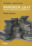 Външен дълг - теория, практика, управление - Гарабед Минасян - книга