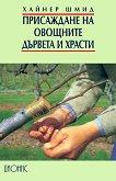 Присаждане на овощните дървета и храсти - Хайнер Шмид - книга
