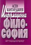 Информационна философия - Асен Кантарджиев -