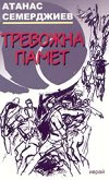 Тревожна памет - Атанас Семерджиев -