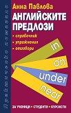 Английските предлози - Анна Павлова - книга