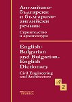 Английско-български и българо-английски речник. Строителство и архитектура -