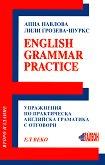 English Grammar Practice : ���������� �� ����������� ��������� ��������� � �������� - ���� �������, ���� �������-����� - �����