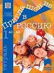 Приглашение в Россию - ниво А1 - А2: Учебна тетрадка за 8. клас за интензивно и разширено изучаване на руски език - учебник