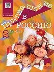 Приглашение в Россию 2: Учебник по руски език за 8. клас - учебник