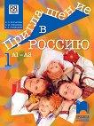 Приглашение в Россию - ниво А1 - А2: Учебник за 8. клас за интензивно и разширено изучаване на руски език - помагало