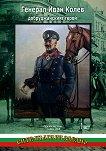 Генерал Иван Колев - Добруджанският герой Комплект от 2 тома - книга