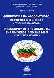 Философия на абсолютното, вселената и човека - строгият монизъм - Кубрат Томов -
